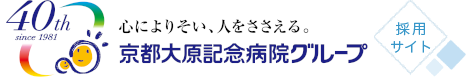 京都大原記念病院求人サイト
