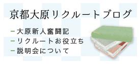 京都大原リクルートブログ