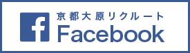 京都大原リクルートFacebook