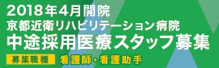 京都近衛リハビリテーション求人バナー