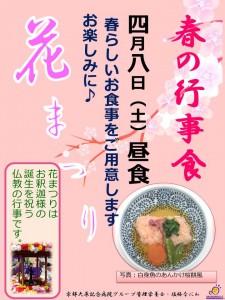 花まつりポスター
