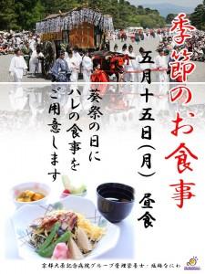 葵祭 ポスター