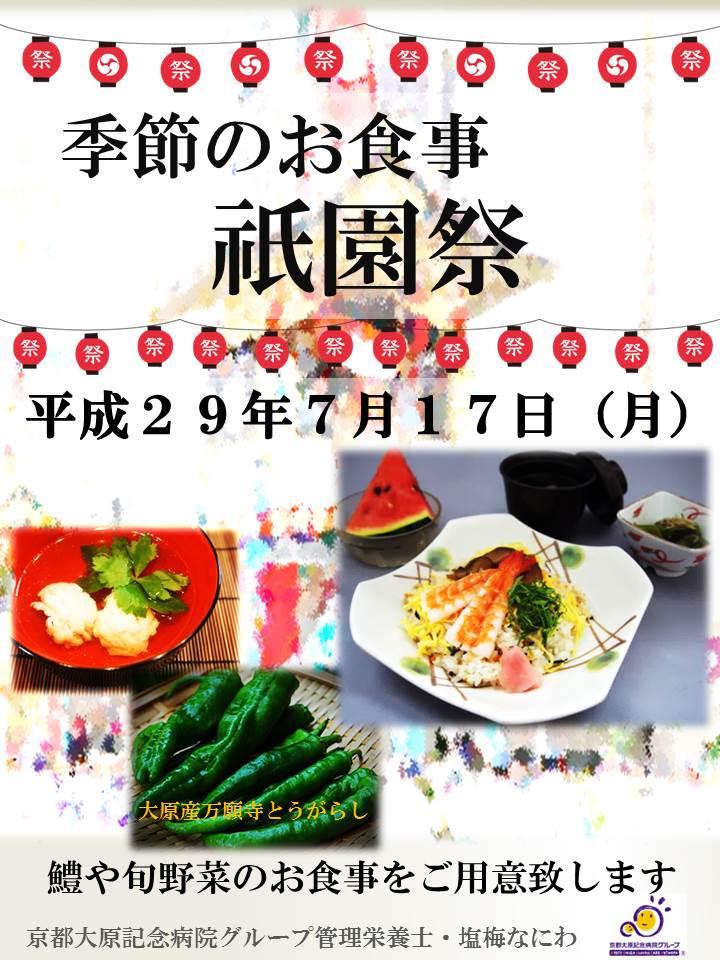 祇園祭ポスター