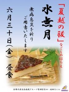 夏越しの祓ポスター(病院・やまびこ)