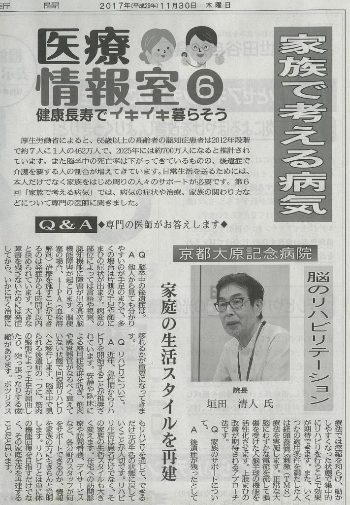 京都新聞1130