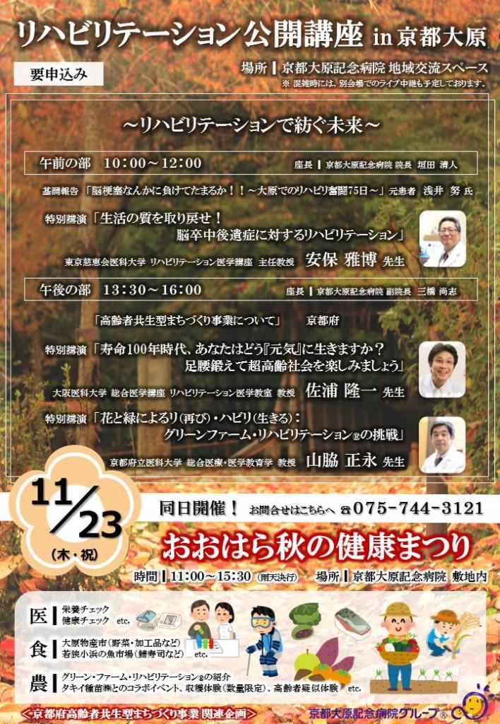 公開講座・秋の健康まつり(1109打ち合わせ後)